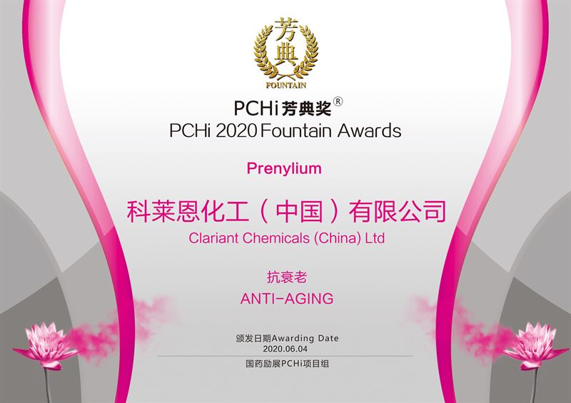 PCHi 2020 Fountain Award-winning Prenylium